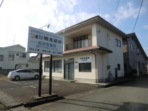坂井営業所